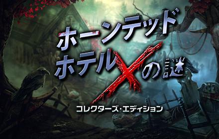 ホーンテッド・ホテル:Xの謎 コレクターズ・エディション